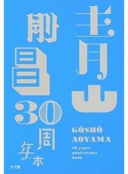 青山剛昌30周年本 (少年サンデーコミックススペシャル)(少年サンデーコミックススペシャル)