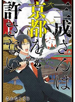 三成さんは京都を許さない 2 琵琶湖ノ水ヲ止メヨ (BUNCH COMICS)(バンチコミックス)