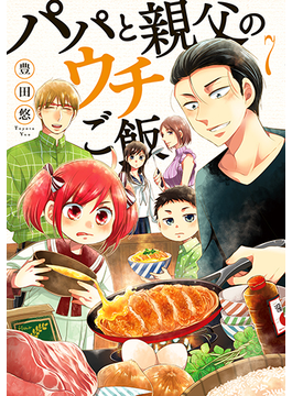 パパと親父のウチご飯 7 (BUNCH COMICS)(バンチコミックス)