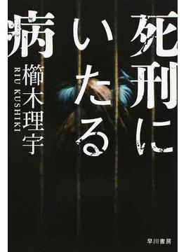 死刑にいたる病(ハヤカワ文庫 JA)
