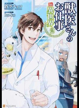 獣医さんのお仕事in異世界 2 (アルファポリスCOMICS)(アルファポリスCOMICS)