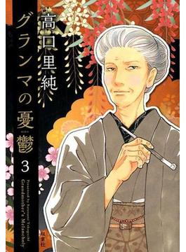 グランマの憂鬱 3 (JOUR COMICS)(ジュールコミックス)