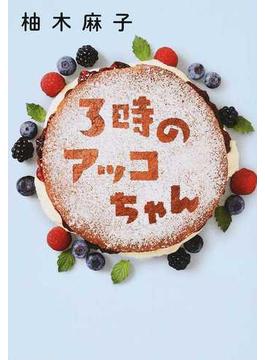 3時のアッコちゃん(双葉文庫)