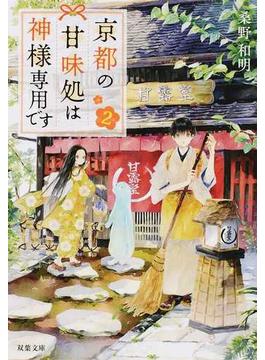 京都の甘味処は神様専用です 2(双葉文庫)