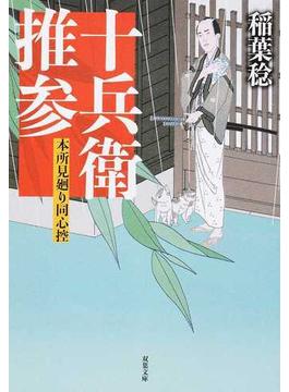 十兵衛推参(双葉文庫)