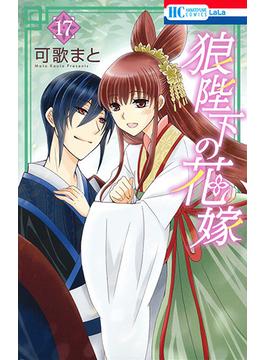 狼陛下の花嫁 17 (花とゆめCOMICS)(花とゆめコミックス)