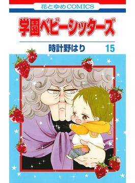 学園ベビーシッターズ 15 (花とゆめCOMICS)(花とゆめコミックス)