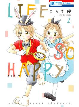 LIFE SO HAPPY 2 (花とゆめCOMICS)(花とゆめコミックス)