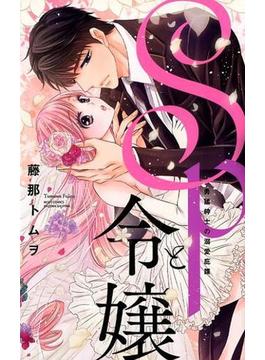 SPと令嬢 勇猛紳士の溺愛庇護 (MISSY COMICS)(ミッシィコミックス)
