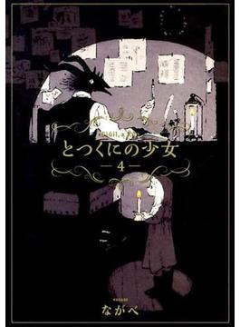 とつくにの少女 4 (BLADE COMICS)(BLADE COMICS(ブレイドコミックス))