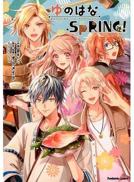 ゆのはなSpRING! (BUNKASHA COMICS)(ぶんか社コミックス)