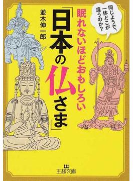 眠れないほどおもしろい「日本の仏さま」 同じようで、一体どこが違うのか?(王様文庫)