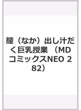 膣(なか)出し汁だく巨乳授業 (MDコミックスNEO)