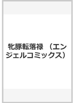 牝豚転落禄 (エンジェルコミックス)