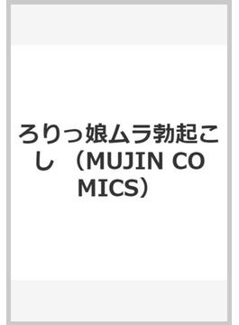 ろりっ娘ムラ勃起こし (MUJIN COMICS)