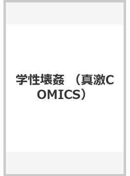 学性壊姦 (真激COMICS)