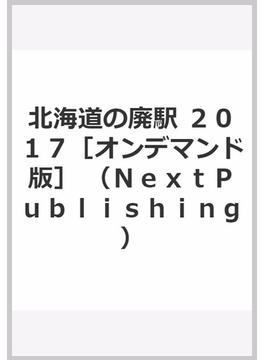 北海道の廃駅 2017[オンデマンド版]