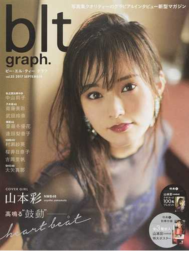 "blt graph. vol.23(2017SEPTEMBER) 高鳴る""鼓動""−。heart beat山本彩 NMB48(TOKYO NEWS MOOK)"