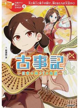 古事記 日本の神さまの物語 天と地上と地下の国で、神さまたちが大活やく!
