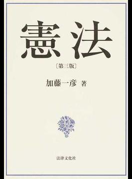 憲法 第3版