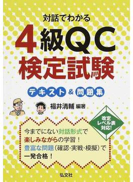 対話でわかる4級QC検定試験テキスト&問題集