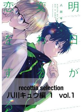 【1-5セット】recottia selection 八川キュウ編1(B's-LOVEY COMICS)