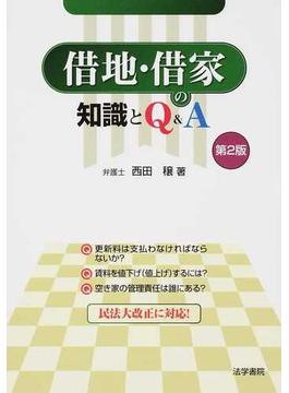 借地・借家の知識とQ&A 第2版