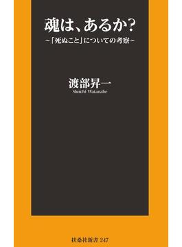 魂は、あるか?~「死ぬこと」についての考察~(扶桑社BOOKS新書)