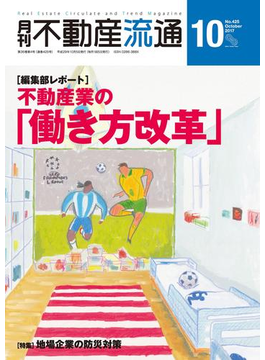 月刊不動産流通 2017年 10月号
