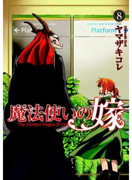 魔法使いの嫁(8)(月刊コミックブレイド)