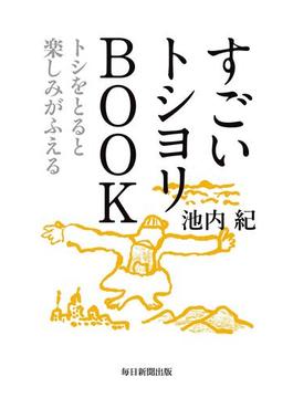 すごいトシヨリBOOK(毎日新聞出版)