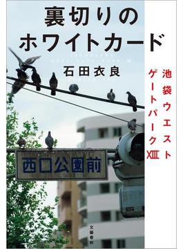裏切りのホワイトカード 池袋ウエストゲートパーク13(文春e-book)