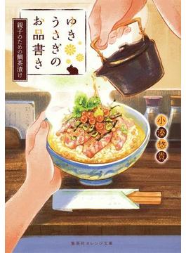ゆきうさぎのお品書き 親子のための鯛茶漬け(集英社オレンジ文庫)