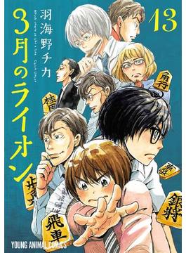 3月のライオン(13)(ジェッツコミックス)