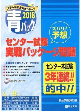 センター試験実戦パッケージ問題青パック 2018 CD付