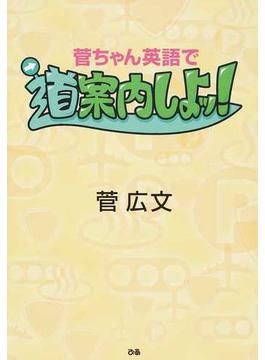 菅ちゃん英語で道案内しよッ!