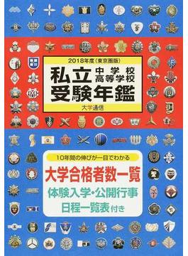 私立中学校・高等学校受験年鑑 東京圏版 2018年度