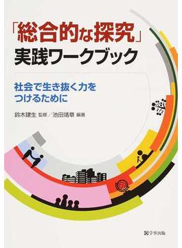 「総合的な探究」実践ワークブック 社会で生き抜く力をつけるために