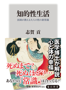 知的性生活 医師が教える大人の性の新常識(角川新書)