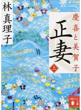 正妻 慶喜と美賀子 上(講談社文庫)