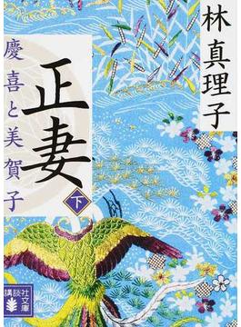 正妻 慶喜と美賀子 下(講談社文庫)