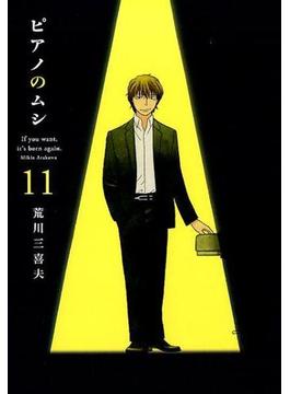 ピアノのムシ 11 If you want,it's born again (芳文社コミックス)(芳文社コミックス)