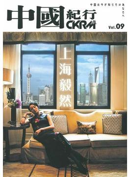 中國紀行 CKRM Vol.09 上海毅然