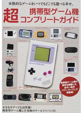 携帯型ゲーム機超コンプリートガイド 本格的なゲームをいつでもどこでも遊べる幸せ。 永久保存版