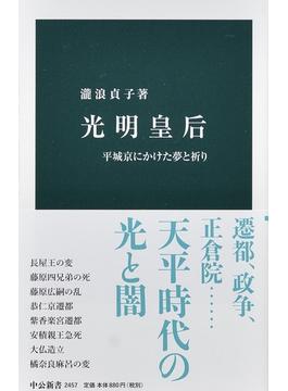 光明皇后 平城京にかけた夢と祈り(中公新書)