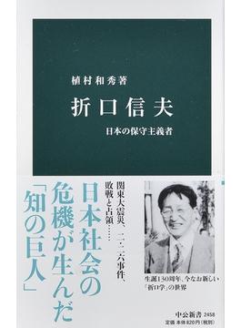 折口信夫 日本の保守主義者(中公新書)