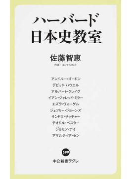 ハーバード日本史教室(中公新書ラクレ)