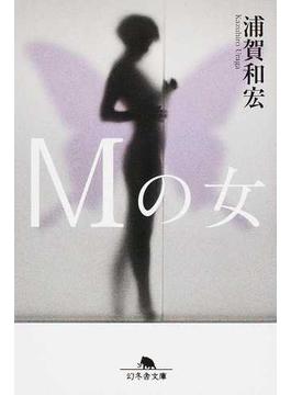 Mの女(幻冬舎文庫)