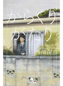 からくりがたり(幻冬舎文庫)
