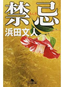 禁忌(幻冬舎文庫)